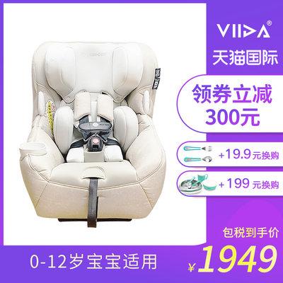 MAXI-COSI 进口汽车儿童安全座椅 pria 85 max 券后1629元包邮