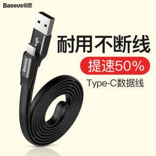 倍思(Baseus)数据线Type-C手机快充安卓充电器线适用华为P20/P10/Mate10/荣耀9三星S9小米6/Mix2s 1.2米 黑 11.11元