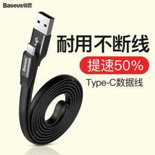 倍思(Baseus)数据线Type-C手机快充安卓充电器线适用华为P20/P10/Mate10/荣耀9三星S