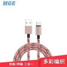 MGE type-c数据线安卓手机充电线车载充电华为p20荣耀V10/mate10/小米/魅族等 玫