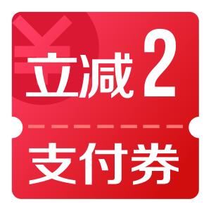京东优惠券 领立减2元支付券