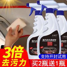 ¥14.8 汽车内饰清洗剂室内顶棚织物座椅神器真皮强力去污汽车用品黑科技