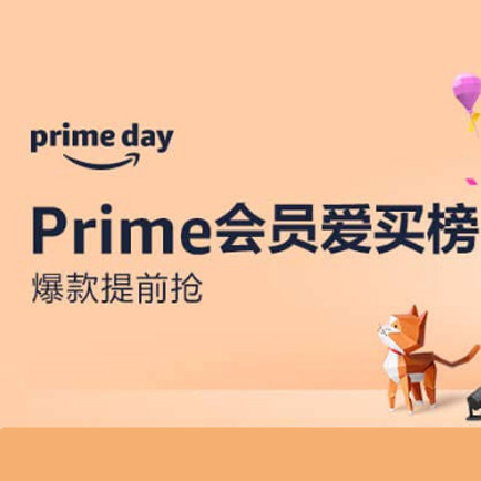 ���R�dprime Day ���T�圪I榜 爆款提前��
