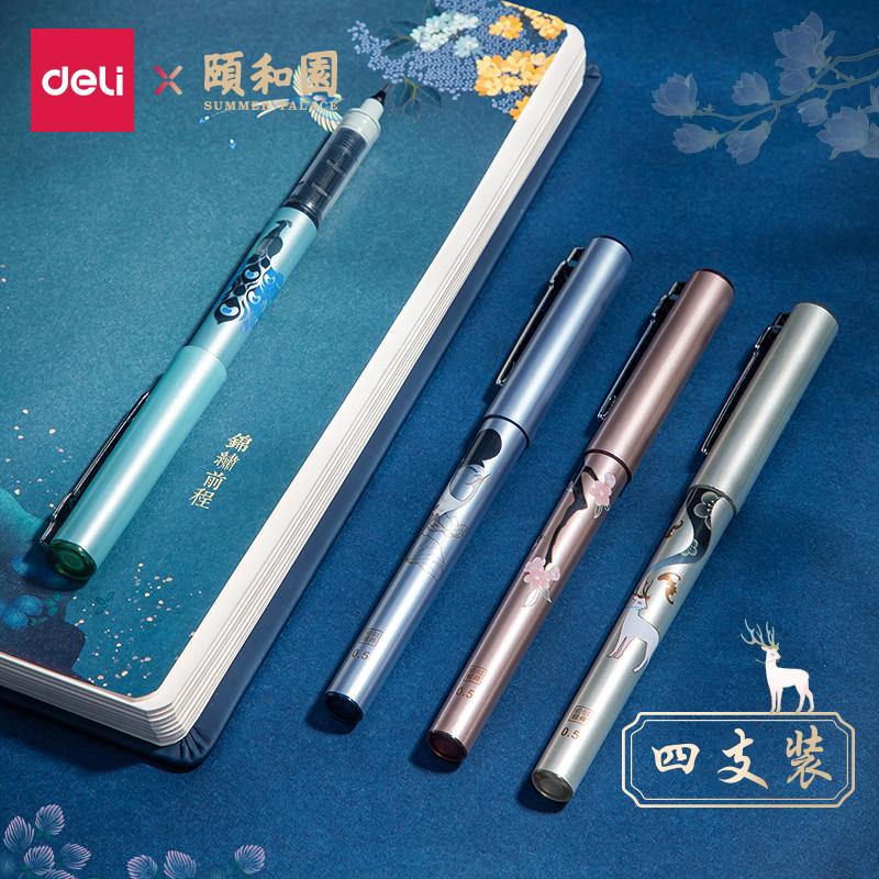 deli 得力 S852 颐和园系列 直液式中性笔 4支装 9.9元包邮(需用券)
