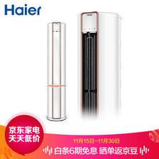 海尔(Haier) 帝樽 KFR-72LW/09CAA21AU1 3匹 变频冷暖 立柜式空调 6499元