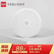 Yeelight 皓石 LED吸顶灯Mini *3件 237元(合79元/件)