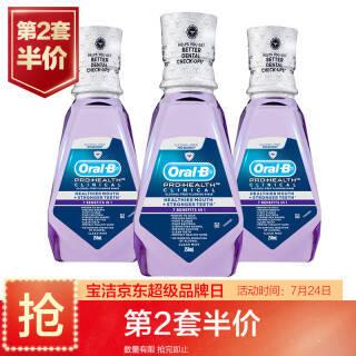 欧乐-B(Oral-B) 牙龈专护漱口水 500ml 三瓶装 45.9元