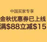 eBay 全品类全商城10月大促 满88-15美元