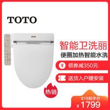 TOTO 东陶 TCF355JCS 储热式全自动洁身器 1799元包邮(需用券)