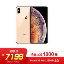 苹果(Apple) iPhone XS Max 智能手机 256GB 7199元