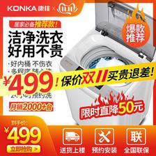 家里的第二台洗衣机!康佳XQB40-20D0B全自动4公斤波轮洗衣机 券后499元包邮