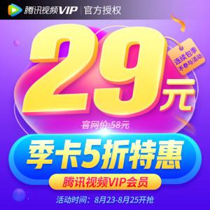 腾讯视频VIP会员 3个月 季卡 29元半价 官网价58元