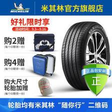 京东PLUS会员:米其林(MICHELIN) PRIMACY 4 浩悦四代 205/55R16 91W 汽车轮胎 449元