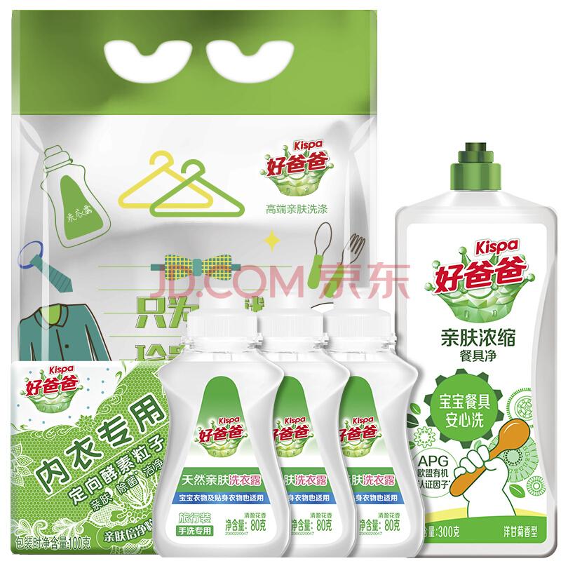 ¥6.18 好爸爸 Kispa 餐具净300g+内衣皂100g+亲肤露80g×3瓶家庭清洁套装