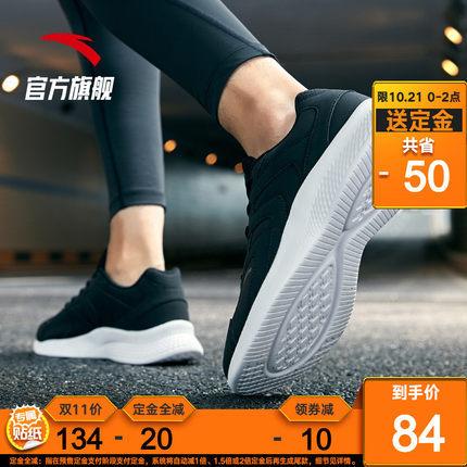 21日0点、双11预售: ANTA 安踏 91935523 男士运动跑鞋男鞋 84元包邮(需定金)