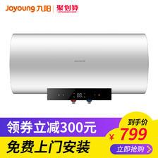 九阳 60L 储水式电热水器 JH-60T2  券后699元