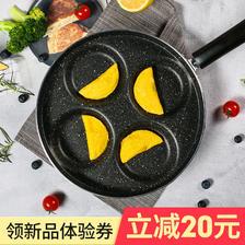 四孔煎蛋小锅 电磁炉早餐神器 不粘煎锅煎鸡蛋模具做蛋饺专用锅  券后29元