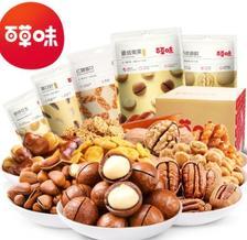 ¥49.8 Be&Cheery 百草味 坚果零食礼包 11款可选*3