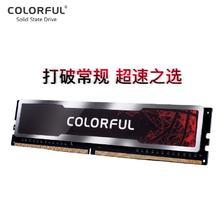 七彩虹DDR4 3000 2666 8GB台式机电脑电竞游戏内存条 马甲条 189元