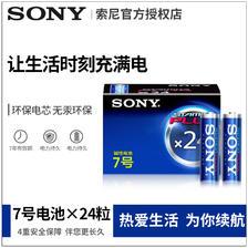 ¥24.9 Sony/索尼 电池 7号碱性电池 24粒