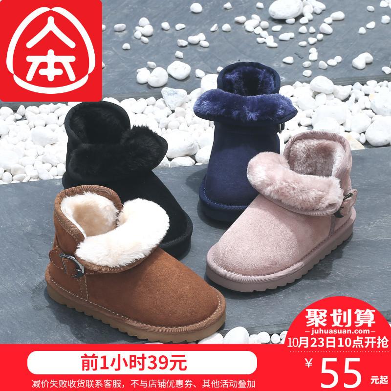 ¥39 10点 人本童鞋儿童雪地靴