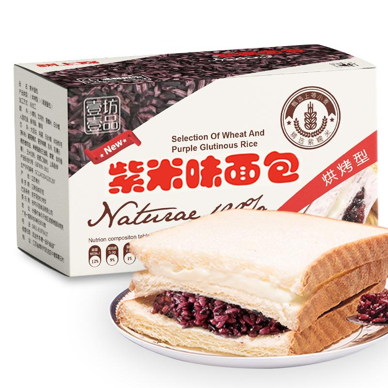 ¥12.98 紫米面包夹心奶酪吐司550G*2