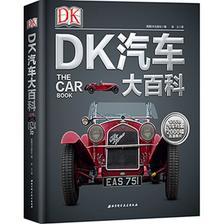 《DK 汽车大百科》英国DK出版社 著 182.2元,可521-330