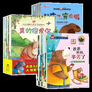 全套28册儿童早教培养励志绘本 券后¥24.8