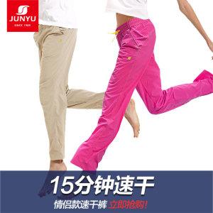 清仓 君羽 超薄尼龙塔丝隆面料 男女 透气耐磨速干裤 59元包邮 正价189元