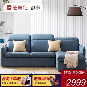 24日0点:CHEERS 芝华仕 2137 现代简约布艺沙发 三人位 2999元包邮 ¥2999