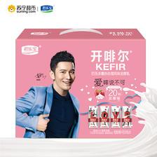 君乐宝(JUNLEBAO) 开啡尔(草莓味)常温酸奶 200g*20盒 礼盒装 果味酸奶 38.43