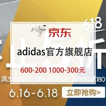 京东商城  京东 adidas官方旗舰店 全球年中购物节 300-60、600-200、1000-300元