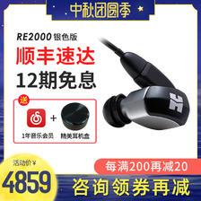 Hifiman RE2000 silver 拓扑振膜动圈入耳式耳机 5359元