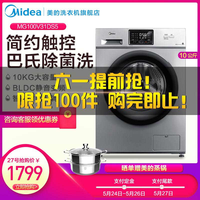 Midea 美的 MG100V31DS5 10公斤 变频 滚筒洗衣机 1799元
