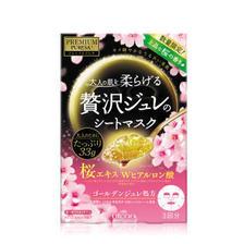 utena佑天兰黄金果冻面膜 限定樱花香氛33g*3片/盒 玻尿酸 水润滋养 温和 补水