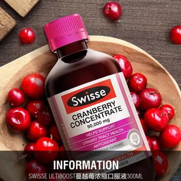 Swisse 高浓度90000mg蔓越莓口服液 300ml 4.1折 ¥69