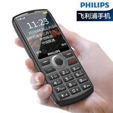 飞利浦 PHILIPS E288 陨石黑 移动联通2G 双卡双待 超长待机 充电宝 手电筒 三防