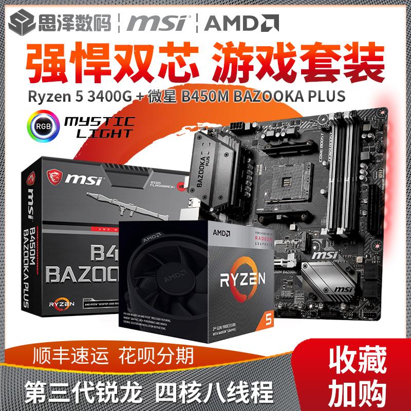 AMD锐龙R5 3400G套装搭微星B450M MORTAR主板CPU套装2400G 2200G 1444元