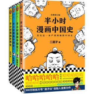 《半小时漫画中国史1-3+世界史》(套装共4册) *2件 133.2元(合66.6元/件)