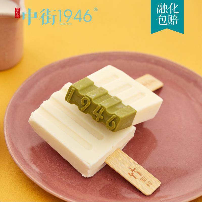 中街1946本色系列抹茶*2巴旦木*4牛乳*6冰淇淋雪糕甜品12支装  券后103元