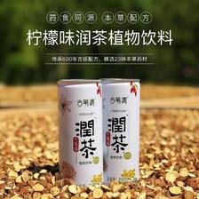 润肠通便、不含泻药:240mlx12罐 古苇清 药食同源23味中草药 润肠茶 券后19.9