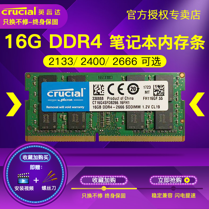 CRUCIAL 英睿达 DDR4 16GB 2666 笔记本内存条 479元包邮