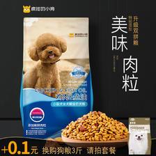 疯狂的小狗狗粮 泰迪比熊斗牛博美雪纳瑞小型幼犬成犬粮通用型3斤  券后29.