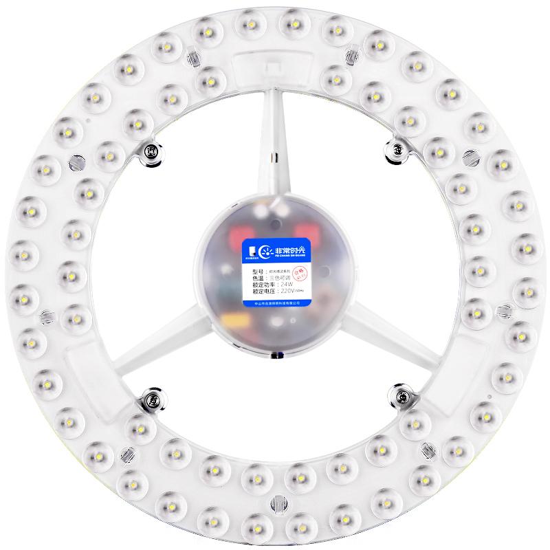 支持天猫精灵控制的LED灯板吸顶灯改造智能家居设备灯具灯泡24W 29元
