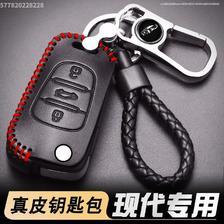 适用于现代领翔智能4键款IX35新索纳塔汽车遥控器钥匙全包真皮套 22.8元