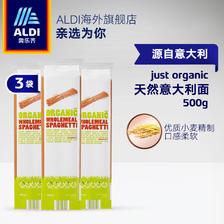 意大利进口:500gx3袋 ALDI/奥乐齐 just organic 全麦意大利面 券后26.9元包邮(京
