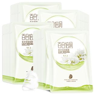百合补水保湿面膜收缩毛孔护肤品 券后¥19.9