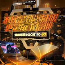 促销活动:京东电脑5月火热游戏季 爆款每满1000减100