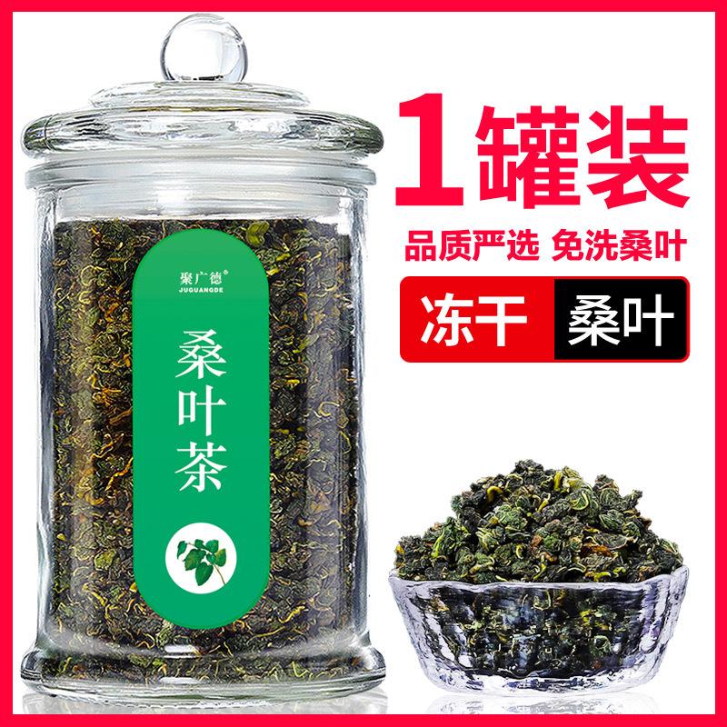 ¥5.1 干桑叶茶85G