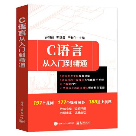 《c语言 从入门到精通》 9.9元包邮(需用券) ¥10